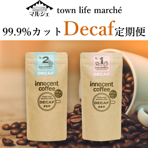 99.9%カット【Decaf定期便】カフェインレスコーヒー